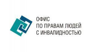 Офис по правам людей с инвалидностью Минск